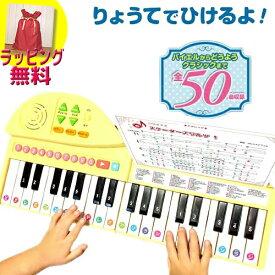 《クーポン配布中》ラッピング出来ます!ピアノ おもちゃ クリスマスプレゼントに りょうてでひけるよ!グランドピアノ 50曲をピアノ演奏 37鍵盤キーボード グランド ピアノ 電子ピアノ 電子キーボード アニメの曲からクラックまで 自宅 子供 ホーム プレゼント 送料無料 へ