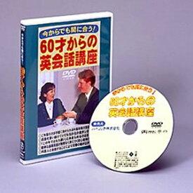 今からでも間に合う!60才からの英会話講座DVD 【送料無料】 中高年向け英会話講座 英語レッスン 英語勉強 初心者向け英会話 英会話教室 60才からの英会話DVD ほ