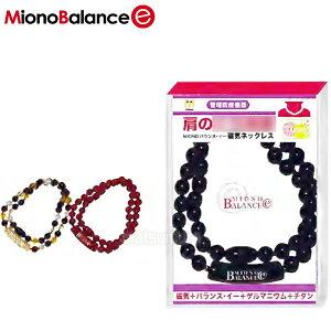 ミオノバランスイー 磁気ネックレス Miono Balance Eネックレス 45cm 50cm 磁力ネックレス ゲルマニウム チタン