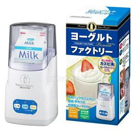 ヨーグルトメーカー ヨーグルトマシン 自家製ヨーグルト 手作りヨーグルト 家庭用ヨーグルトマシーン 牛乳パック カスピ海ヨーグルト プレーン ヨーグルト発酵器 は