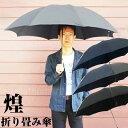 折り畳み傘 煌 kirameki 煌めき 男性傘 超小型185g 折り畳み雨傘 超軽量傘 メンズ傘 男の雨傘 紳士傘 雨傘 折りたたみ…