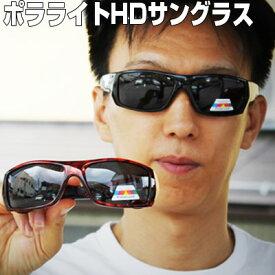 ポラライトHDサングラス 偏光サングラス メガネ メンズ レディース UV400 UVカットサングラス イタリーデザイン 偏光レンズ 紫外線防止 ポラライトサングラス 敬老の日 ギフト よ