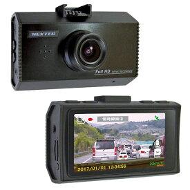 《クーポン配布中》 200万画素 Full HD ドライブレコーダー NX-DR201 ドライブカメラ 車載カメラ 事故記録カメラ 日本製 メーカー3年保証 ドラレコ NXDR201