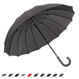 傘 煌 kirameki 16本骨傘 特典【送料無料+ポイント】 高強度グラスファイバー仕様 傘 煌めき かさ 極上の16本骨傘 雨傘 アンブレラ 傘 16本の親骨すべてに高強度グラスファイバーを使用 な