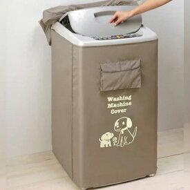 洗濯機すっぽりカバー 洗濯機カバー 洗濯機カバー 洗濯機スッポリカバー ぬ