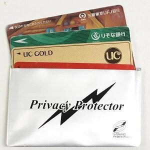 《クーポン配布中》 プライバシープロテクター 3枚入 ×3個以上購入で送料無料 個人情報保護 スキミング クレジットカード管理 スキミング防止 カードケース の