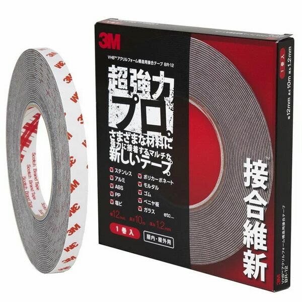 3M VHB構造用 接合テープ 10m 超強力接着テープ 接合維新 BR-12 結合テープ 超強力接着剤 両面接着テープ 接着両面テープ 溶接テープ