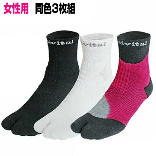 3足セット アクティバイタル ツバサプロ フットサポーター 22.5-25.5cm レディス 女性用 ソックス 靴下 Activital サポートソックス