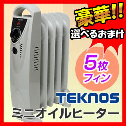 TECNOS社製 小型 オイルヒーター オイル交換不要 ラジエターヒーター デロンギ オイルヒーター より安くお勧めです 足元ヒーター