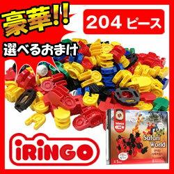 感覚ブロック iRiNGO アイリンゴ204 3特典【送料無料+選べる景品+ポイント】 学んで遊べる感覚ブロック 知育玩具ブロック 知育ブロック ブロックおもちゃ パズルおもちゃ 知育玩具 関節が180度回転