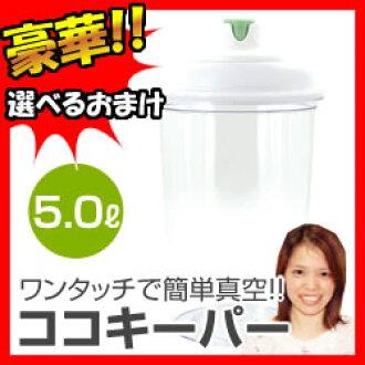能用kururukokokipabotoru 5L 3優惠除氣法保存瓶真空瓶容器真空保存除氣法容器按一個按鈕保存不要簡單地全自動除氣法電源的除氣法容器真空的自動再真空功能郵購