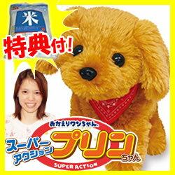 スーパーアクションプリンちゃん おかえりワンちゃん 可愛い犬の 動くぬいぐるみ 癒しロボット おしゃべりぬいぐるみ 動くおもちゃ 犬 ぬいぐるみ 動くしゃべるぬいぐるみ