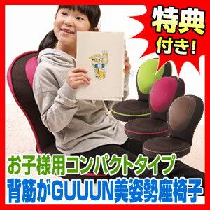 背筋がGUUUN美姿勢座椅子コンパクト 背筋がグーン コンパクト座椅子 お子様用 for KIDS 背筋がGUN座椅子