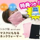 シルク製マスクにもなるネックウォーマー 絹100% シルクネックウォーマー おやすみ ネックウォーマー ポカポカ [2個注文で送料が無料]