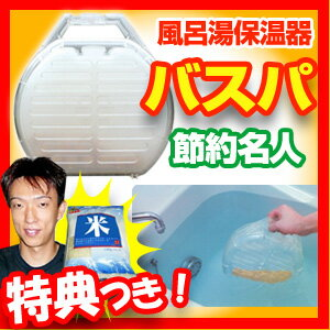 NEW バスパ 追い炊き GTバスパ 風呂湯保温器 風呂湯保温機 超蓄熱遠赤セラミックスボール配合 レンジで簡単 お風呂保温機 バスパゴールド の姉妹品です