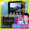 附帶FRC開車兜風記錄機FT-DR ZERO Plus FIRSTEC開車兜風記錄機零加2.7英寸液晶顯示器的FTDR ZERO Plus黑匣子車載照相機事故記錄照相機開車兜風照相機