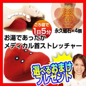 热水或医疗脖子担架 3 福利型热水瓶脖子枕头磁体 4 的 v 字领伸展颈部伸展颈部伸展磁铁用枕头