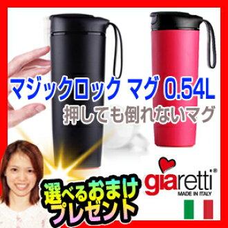 MAG 瓶 Giaretti 魔法锁 MAG 秋天不属于的秋天不可思议的岩石 Mag 0.54 L 杯 3 大福利热和绝缘的不倒翁强抽 Mag 瓶新闻杯子