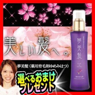 藥用夢美容髮型 150 毫升 Yume 只輸給了 hatsu 3 好處男性和女性中性頭髮頭皮護理頭皮護理獐牙菜粳稻提取胡蘿蔔提取物。