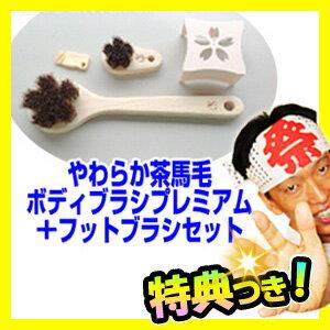 浅草アートブラシ やわらか茶馬毛ボディブラシプレミアム+フットブラシセット 日本製 【送料無料】
