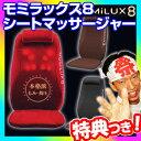 ★500円クーポン配布中★ もみラックス8 シートマッサージャー DMS-1501 モミラックス8 MOMILUX8 温感8つ玉 電動マッサージチェアー