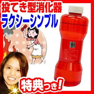 ラクシ—シンプル FP−S 投てき型消火器 投げる消火器 消火ボトル 投げる消火器 消化剤 投てき型消火用具