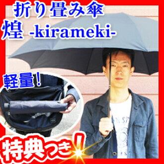 折叠式的傘煌kirameki闪耀男性伞超小型185g折叠式的雨伞超轻量伞人伞男人的雨伞绅士伞雨伞折叠伞机会榻榻米伞折叠傘消