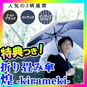 ★最大43倍+クーポン★ 折り畳み傘 煌 kirameki 男性傘 超小型185g 雨傘 軽量傘 メンズ傘 男の雨傘 紳士傘 雨傘 折りたたみ傘 煌めき 折畳傘 折りたたみ傘