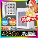 小型 冷温庫 1ドア 1人暮らし ポータブル冷蔵庫 保温も可能 AC/DC電源 冷蔵庫 保冷機 保温機 クール&ホット