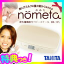 タニタ 授乳量機能付ベビースケール nometa BB-105-IV やわらかマット付き タニタ 赤ちゃん体重計 授乳量計測 デジタルスケール BB105IV