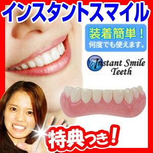 インスタントスマイル instantsmile ワンタッチ付け歯 審美歯 スモール(女性用) ミディアム(男性用) 下歯用(男女兼用) 入れ歯 義歯 付け歯 仮歯 審美目的 等でお困りの方にお勧めです 敬老の日 ギフト
