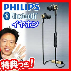 PHILIPS Bluetoothイヤホン TX2BTBK フィリップス ワイヤレススポーツイヤホン ブルートゥース Bluetooth対応 カナル型イヤホン リモコン・マイク付き 携帯電話 対応