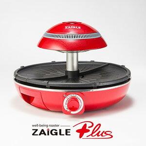 ザイグルプラス 専用カバー付き品 ZAIGLE PLUS ザイグル赤外線グリル 2分割プレート 無煙ロースター 無煙グリル 無臭ロースター 無煙焼肉ロースター 焼き肉グリル ザイグル プラス[6月下旬入荷