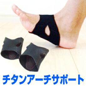 チタンアーチサポート ブラック 両足用 足裏アーチサポーター 衝撃吸収 足裏サポーター 足裏アーチケア け