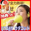 UTAET ウタエット 70%消音機能 カラオケ練習マシン 発声練習 自宅カラオケ 一人カラオケ ホームカラオケ ボイストレーニング 大声でストレス発散