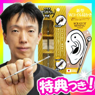 Free, the スティックスクラッチミミング earpick ミミングスマートカサカサ group of the magic with limited premium changes the postage by W coil earpick two order to be produced that the group gets completely stickily so that earwax is interesting, too