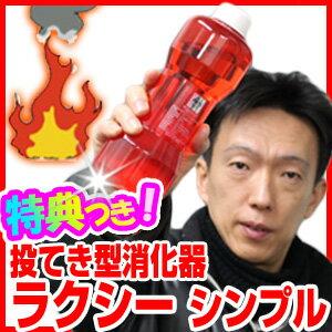 消火用具 ラクシ— シンプル FP−S 投てき型消化器 投げる消火器 消化ボトル 消火機 投げる消化剤