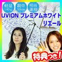 UVION プレミアムホワイト50ミニカーボン リエール ユビオン 晴雨兼用 折り畳み傘 50cm 日傘 UVカット 軽量 ユビオン …