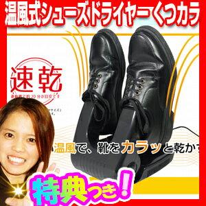 温風シューズドライヤー クツ乾燥機 スニーカードライヤー シューズ乾燥機 靴乾燥機 速乾温くつ乾燥機 ブーツ乾燥機