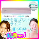 オーラルドクター オーラクリーンPS2 DV-135PK DV-135SK 歯ブラシ 除菌庫 ハブラシ UV除菌 紫外線除菌 ハブラシ除菌 …