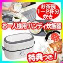 お一人様用 ハンディ炊飯器 おひとり様用炊飯器 計量カップ+1年保証 1.3合 MINIRCE2 小型炊飯器 電気炊飯器 コンパクト炊飯器 小型炊飯…