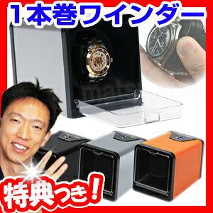 1本巻 ワインディングマシーン T005112 ワインディングマシン ウォッチワインダー T-SELECTIONS T-005112 腕時計の自動巻き上げマシン 自動巻き時計 時計ケース