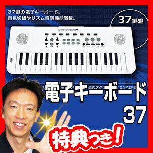 録音機能搭載 37鍵盤 電子ピアノ 電子キーボード エレクトリックキーボード 音色切替 リズム音機能 37鍵電子キーボード