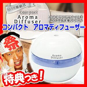 アロマ加湿器 USB接続式 アロマディフューザー アロマ加湿機 アロマ式加湿器 ブルーのライトが光る 連続使用約8時間 コンパクトアロマ加湿器