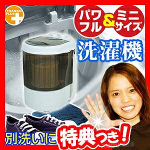 ミニ洗濯機2 PMCSMAN4 小型洗濯機 コンパクト洗濯機 簡易脱水機 洗濯脱水器 一人用洗濯機 高速脱水機 オムツ洗濯機 シューズ洗濯機 靴下洗濯機 靴洗濯機 別洗いにおすすめ