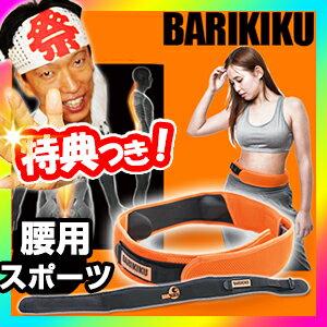 BARIKIKU 腰用スポーツタイプ 腰用サポーター バリキク タマゴ型突起が気持ちいい 指圧サポーター 指圧ベルト 腰サポーター 腰ベルト 筋肉を刺激 バリキク 腰用スポーツタイプ