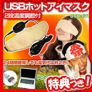 ECO暖房 USBホットアイマスク 2段温度調節 USB-EYE アイウォーマー アイピロー 温熱アイマスク USB電源 パソコンにつなげて使える