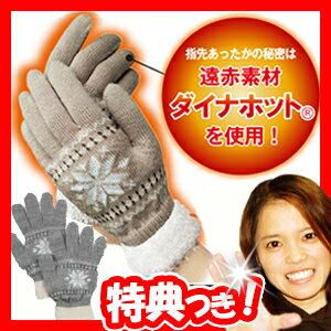 指先まであったか手袋 日本製 ノルディック柄 ダイナホットR使用 遠赤手ぶくろ 指先まで温か手袋 ぽかぽか手袋 手首まですっぽりファー付き てぶくろ ハンドグローブ