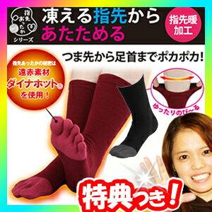 指先まであったか靴下 日本製 2個注文で送料を無料に変更 五本指ソックス ダイナホットR使用 指先まで温か靴下 遠赤靴下 ぽかぽかくつした 5本指ソックス 指先まであったか靴した