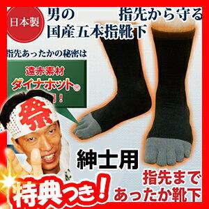 指先まであったか靴下(紳士用)日本製 25〜28cm 2個注文で送料を無料に変更 男性用五本指ソックス ダイナホットR使用 指先まで温か靴下 遠赤靴下 指先まであったかくつした ぽかぽかくつした 5本指ソックス
